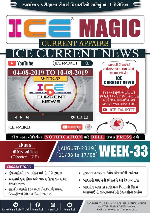 ICE MAGIC-33 (11-08-19 TO 17-08-19)