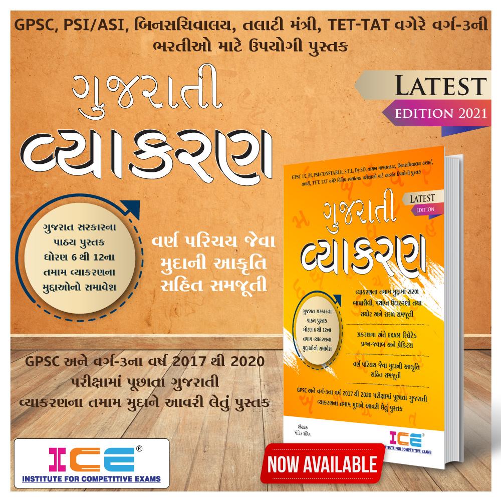 Gujarati Vyakaran (ગુજરાતી વ્યાકરણ)