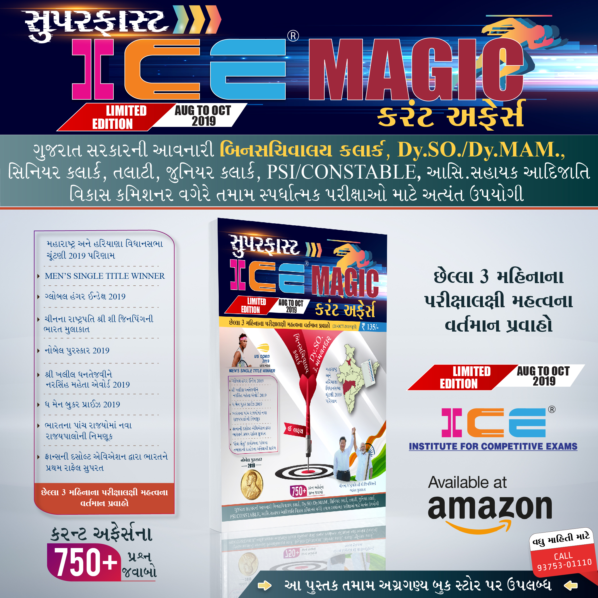 ICE MAGIC 3 Month Current Affairs August To October 2019