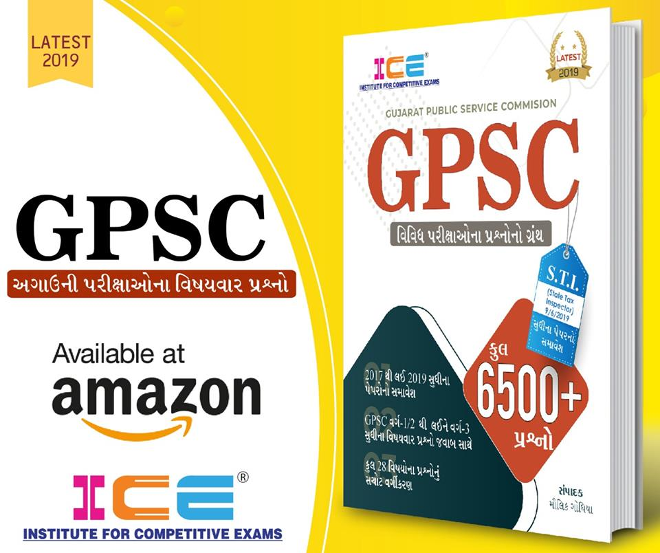 GPSC PRIVIOUS PAPER