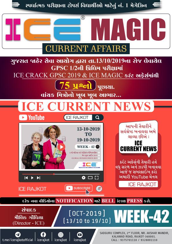 ICE MAGIC-42 (13-10-19 to 19-10-19)