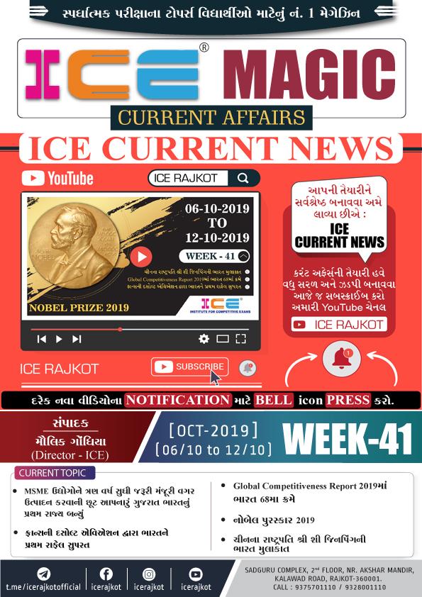 ICE MAGIC-41 (06-10-19 TO 12-10-19)