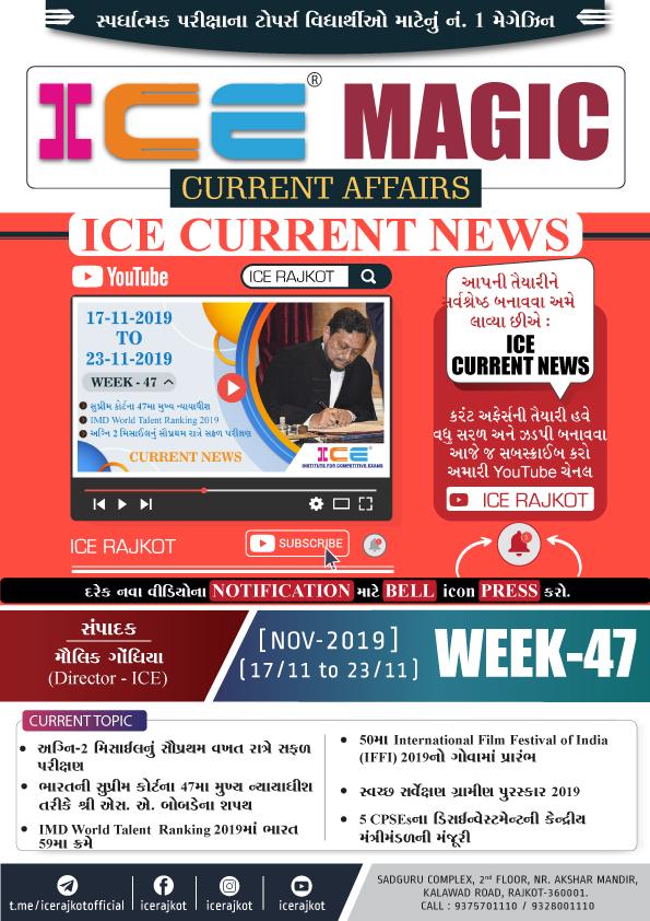 ICE MAGIC- 47(17-11-19 TO 23-11-19)