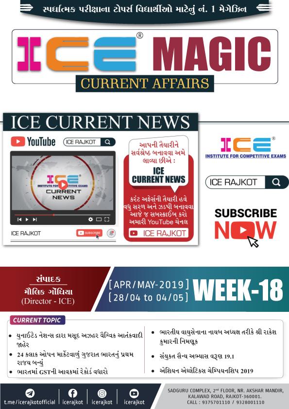 ICE MAGIC-18 (28-04-19 TO 04-05-19)