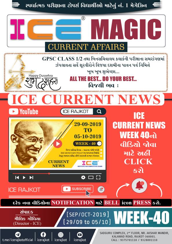 ICE MAGIC-40 (29-09-19 TO 05-10-19)