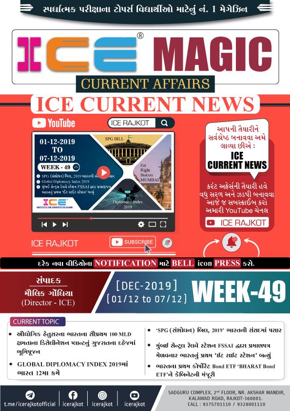 ICE MAGIC-49 (01-12-19  to 07-12-19)