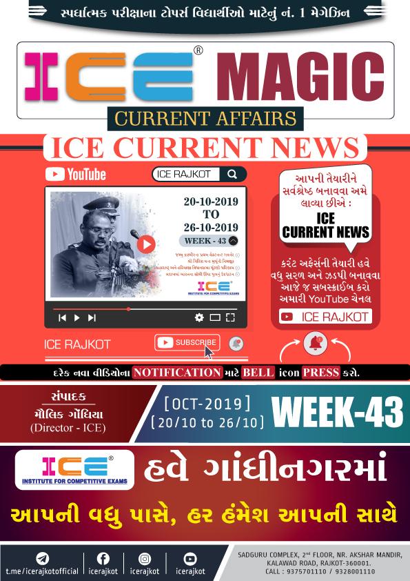 ICE MAGIC-43 (20-10-19 to 26-10-19)