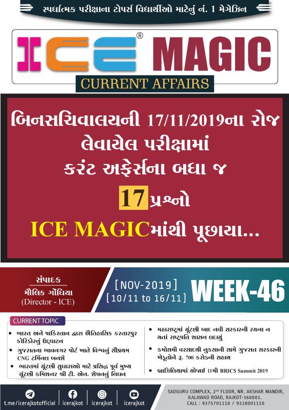ICE MAGIC-46 (10-11-19 TO 16-11-19)