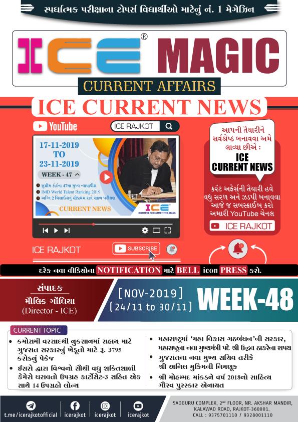 ICE MAGIC- 48(24-11-19 TO 30-11-19)