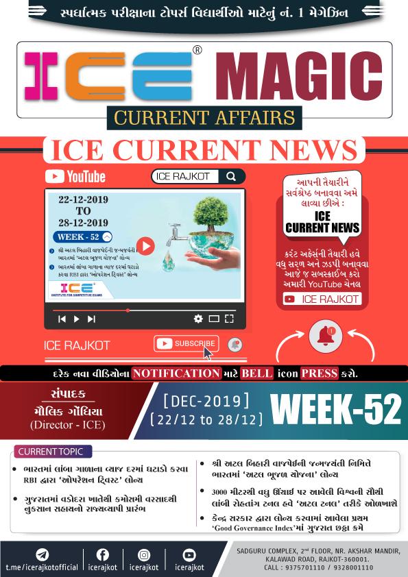 ICE MAGIC-52 (22-12-19 to 28-12-19)