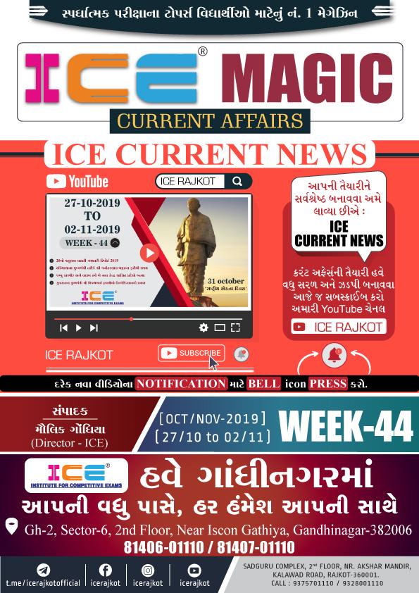 ICE MAGIC-44 (27-10-19 TO 02-11-19)