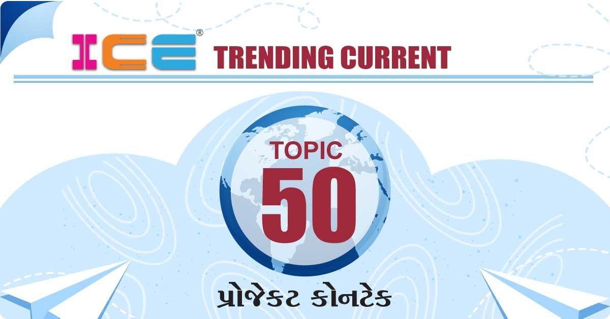 ICE Trending Current-50