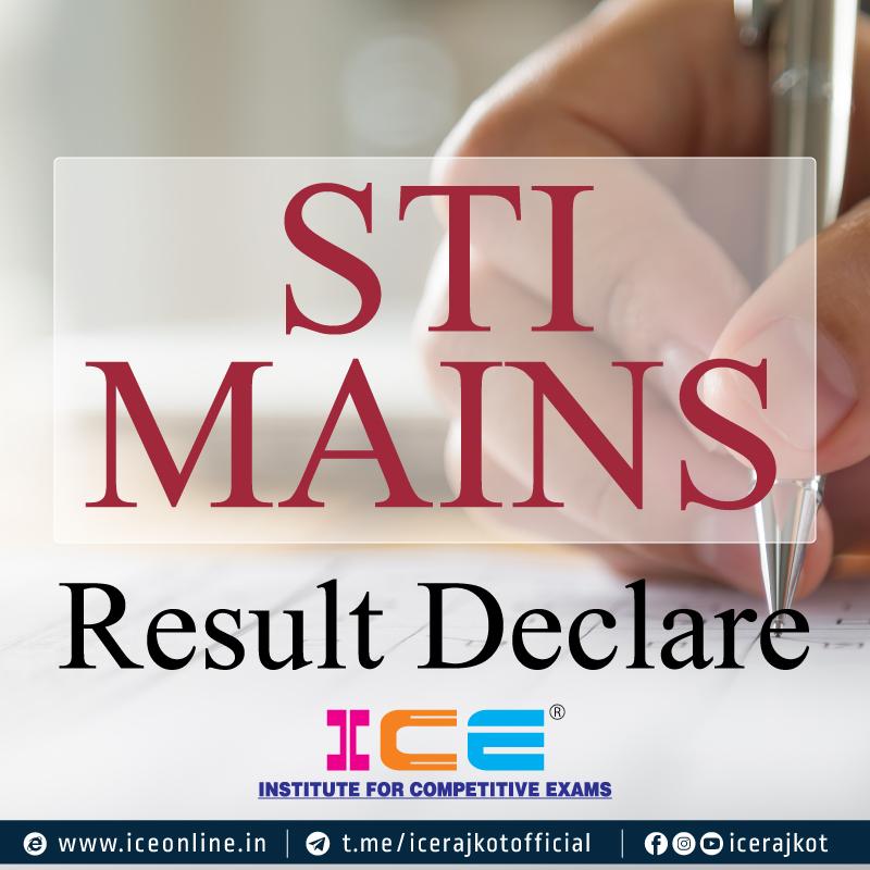 STI Result Declared 2020