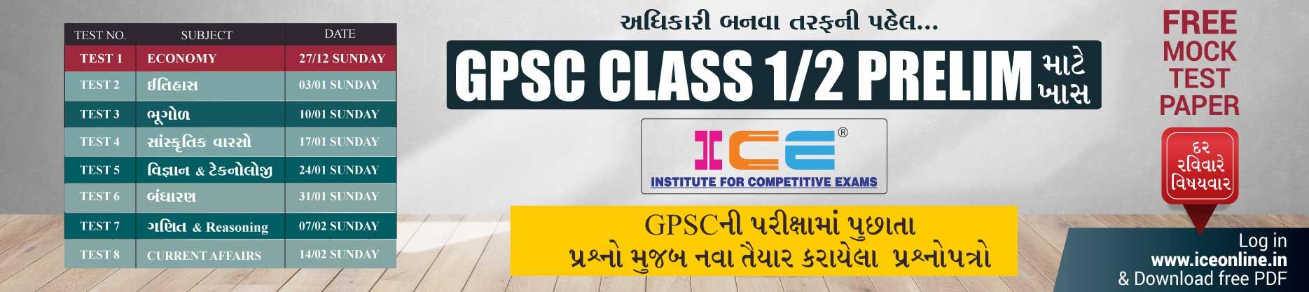 GPSC Class 1/2 Prelim Exam Mock Test
